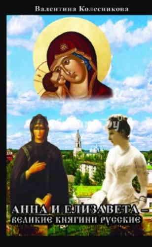 Валентина Колесникова. Анна и Елизавета - Великие княгини русские