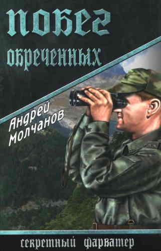 Андрей Молчанов. Секретный фарватер. Побег обреченных