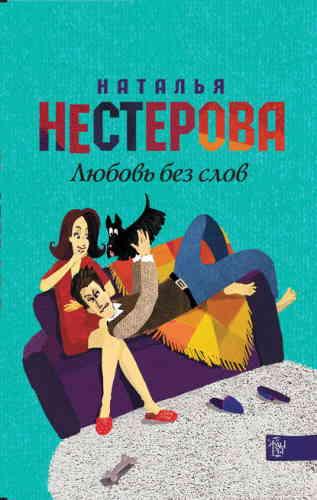 Наталья Нестерова. Любовь без слов