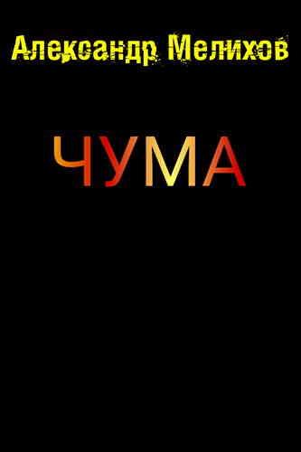 Александр Мелихов. Чума