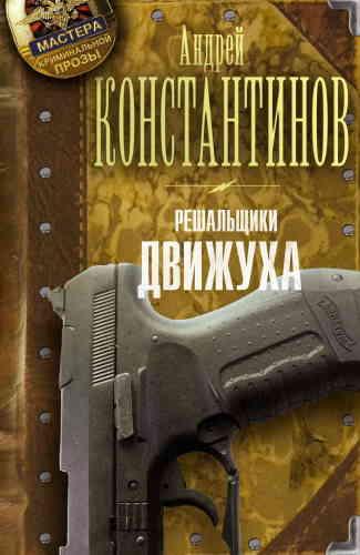 Андрей Константинов. Решальщики 3. Движуха