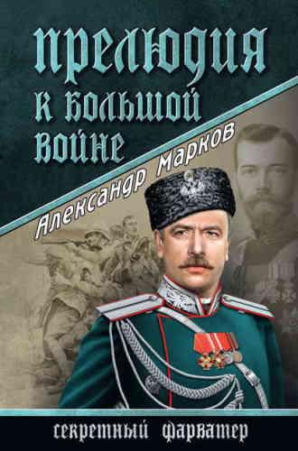 Александр Марков. Секретный фарватер. Прелюдия к большой войне