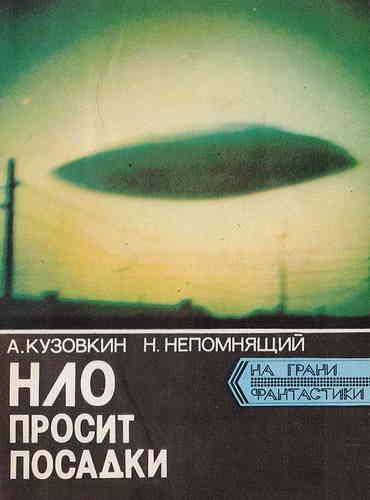 Александр Кузовкин, Николай Непомнящий. НЛО просит посадки