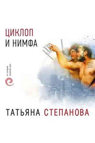 Татьяна Степанова. Циклоп и нимфа