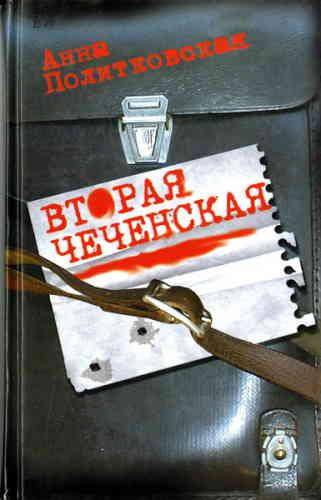 Анна Политковская. Вторая чеченская