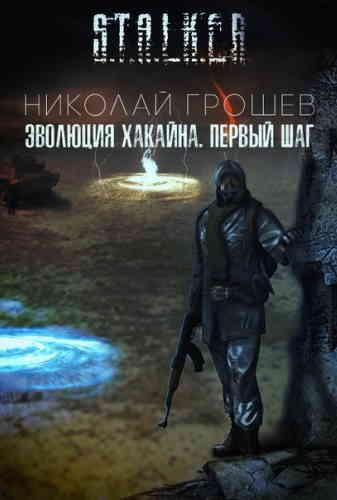 Николай Грошев. Эволюция Хакайна (Серия S.T.A.L.K.E.R.)