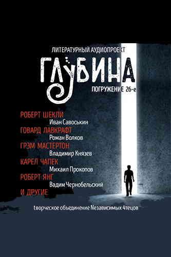Литературный аудиопроект «Глубина». Выпуск 26
