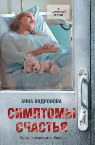 Анна Андронова. Симптомы счастья