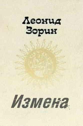 Леонид Зорин. Измена