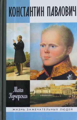 Майя Кучерская. Константин Павлович
