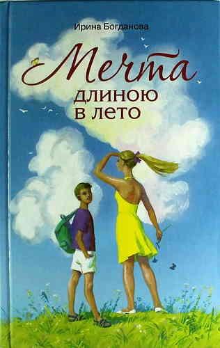Ирина Богданова. Мечта длиною в лето