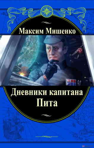 Максим Мишенко. Дневники капитана Пита