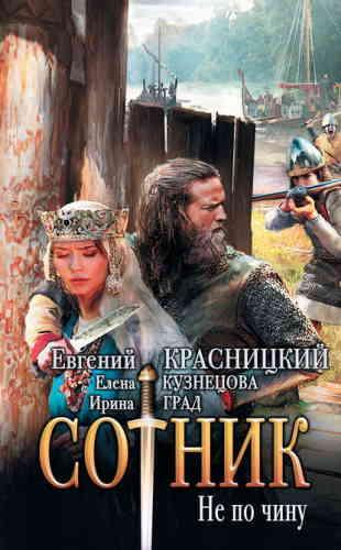 Евгений Красницкий. Сотник 2. Не по чину