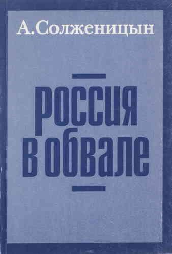 Александр Солженицын. Россия в обвале