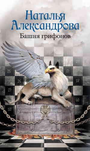 Наталья Александрова. Башня грифонов