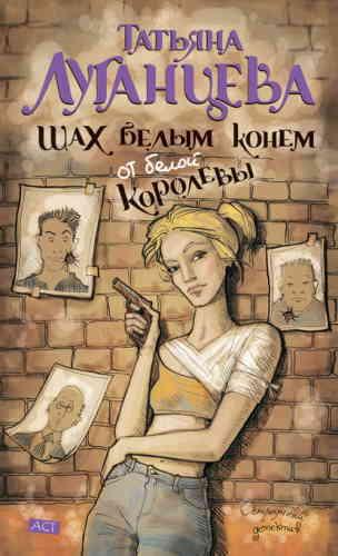 Татьяна Луганцева. Шах белым конем от белой королевы