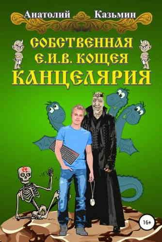 Анатолий Казьмин. Собственная Е. И. В. Кощея Канцелярия