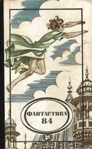 Владимир Мирнев. Телепатический полет