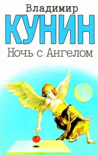 Владимир Кунин. Ночь с ангелом