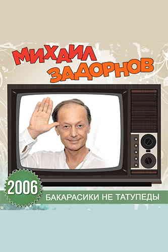 Михаил Задорнов. Бакарасики не татупеды