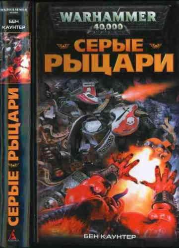 Бен Каунтер. Warhammer 40000. Серые Рыцари