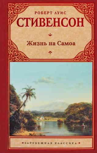 Роберт Льюис Стивенсон. Жизнь на Самоа