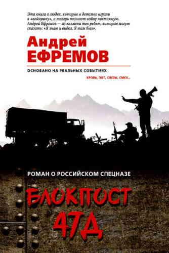 Андрей Ефремов. Блокпост-47Д