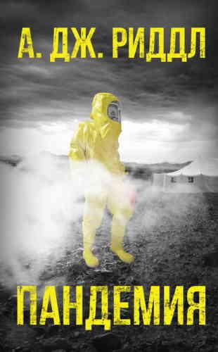 А. Дж. Риддл. Вымирание 1. Пандемия