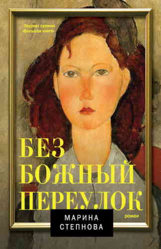 Марина Степнова. Безбожный переулок
