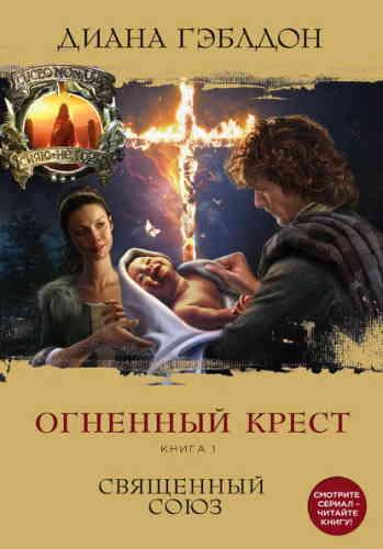 Диана Гэблдон. Огненный крест 1