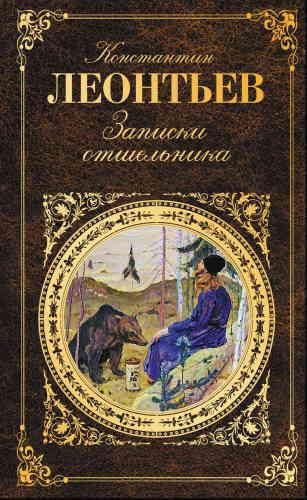 Константин Леонтьев. Записки отшельника
