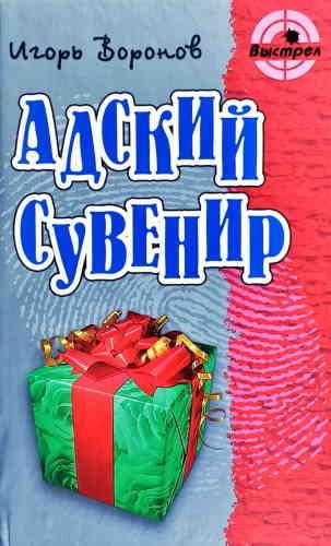 Игорь Воронов. Виртуоз 3. Адский сувенир