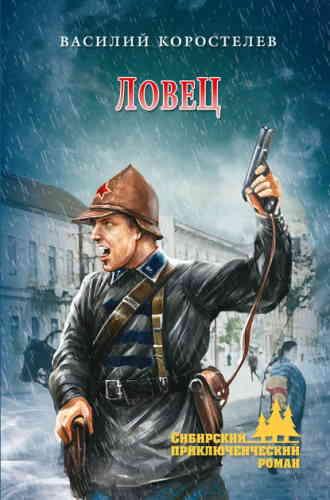 Василий Коростелев. Ловец