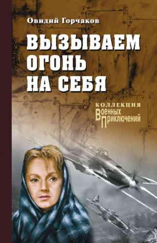 Овидий Горчаков. Вызываем огонь на себя