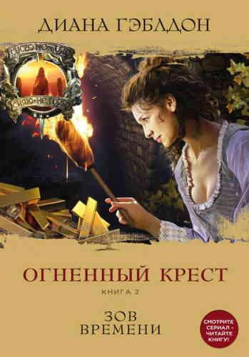 Диана Гэблдон. Огненный крест 2