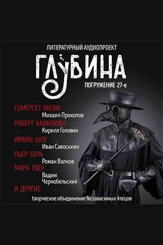Литературный аудиопроект «Глубина». Выпуск 27