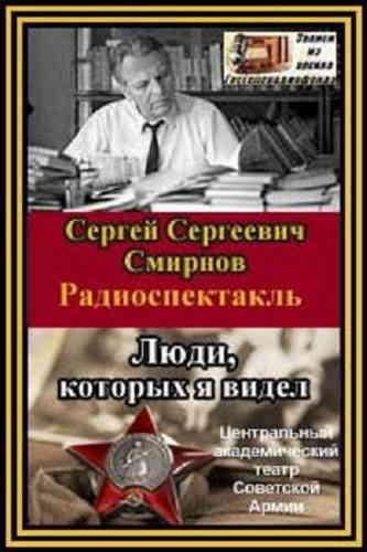 Сергей Смирнов. Люди, которых я видел