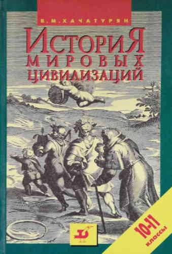 Валерия Хачатурян. История мировых цивилизаций с древнейших времен до конца