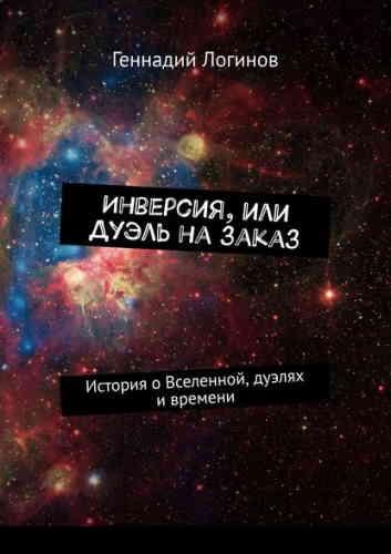 Геннадий Логинов. Инверсия, или Дуэль на заказ