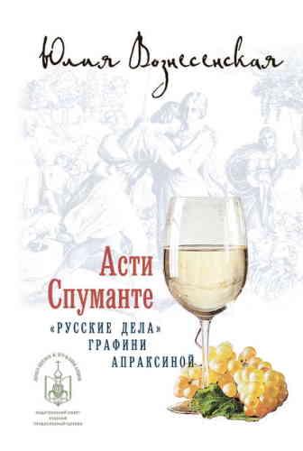 Юлия Вознесенская. Асти Спуманте