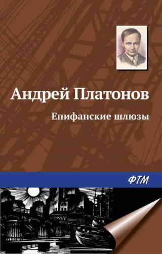 Андрей Платонов. Епифанские шлюзы