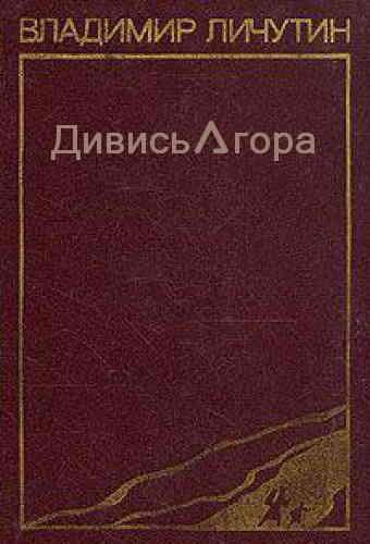 Владимир Личутин. Дивись-гора