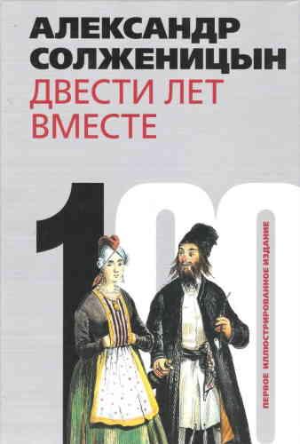 Александр Солженицын. Двести лет вместе 1. В дореволюционной России