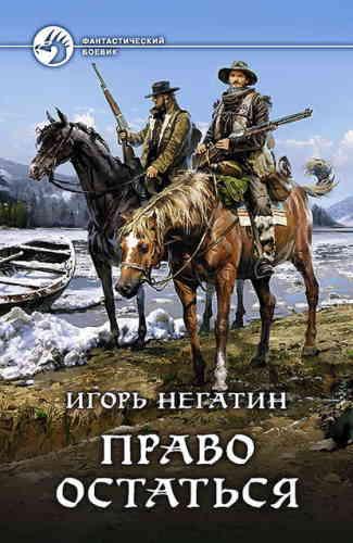 Игорь Негатин. Право остаться