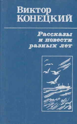Виктор Конецкий. Рассказы