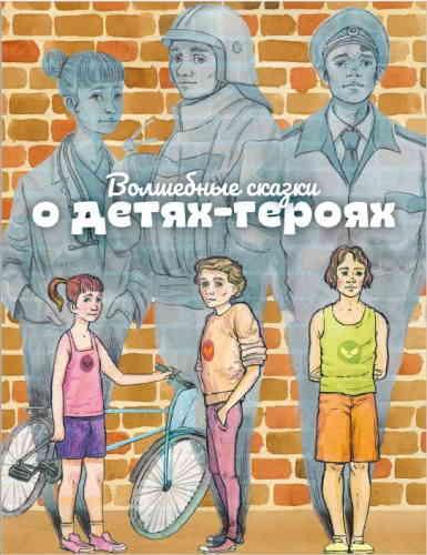 Наталья Широкова. Волшебные сказки о детях-героях