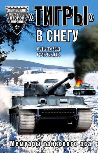 Альфред Руббель. «Тигры» в снегу. Мемуары танкового аса