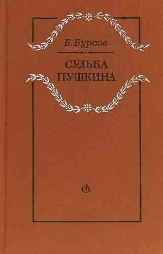 Борис Бурсов. Судьба Пушкина
