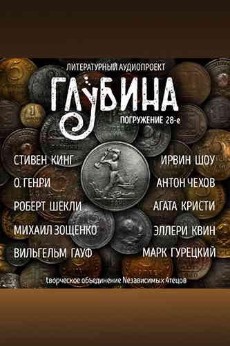 Литературный аудиопроект «Глубина». Выпуск 28