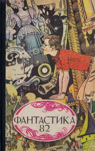 Сборник Фантастика 82